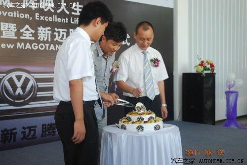 南方腾龙举办周年庆暨全新迈腾上市仪式图片