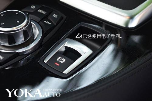 宝马z4使用了方便的电子手刹