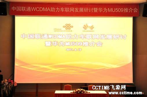 华为作为中国联通车载领域的战略合作伙伴,自2008年展开合作以来,不断凝聚产业链的力量,全力推动中国车联网市场的规模化发展和智能化进程。