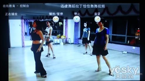 舞蹈教学视频
