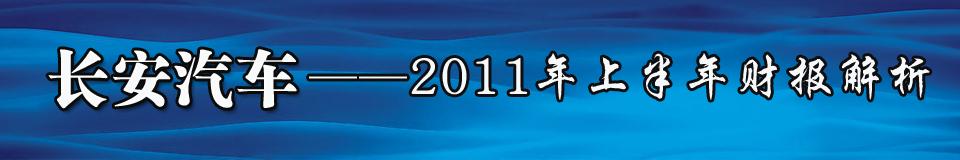 解读长安汽车2011半年报-和讯汽车