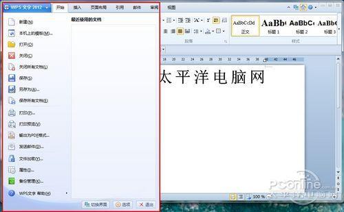 点评WPS Office 2012个人版新功能亮点