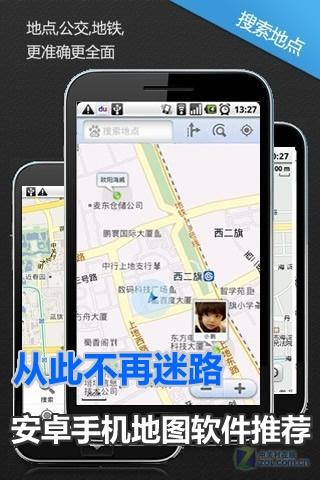 ...家介绍几款安卓手机地图软件而其它手机系统的地图软件也会