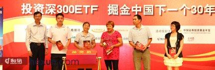 2011年中国基金投资者服务巡讲东莞专场