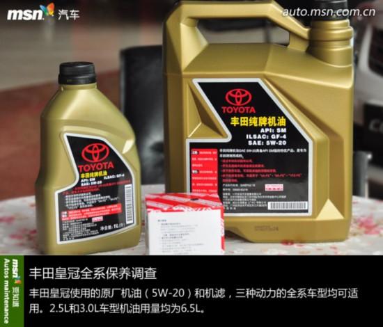 丰田皇冠全系有两种原厂机油可供选用:标号为5w