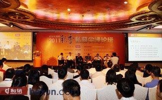和讯网2010年秋季中国私募尖峰论坛