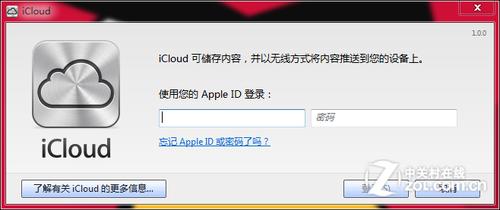 iCloud登陆界面