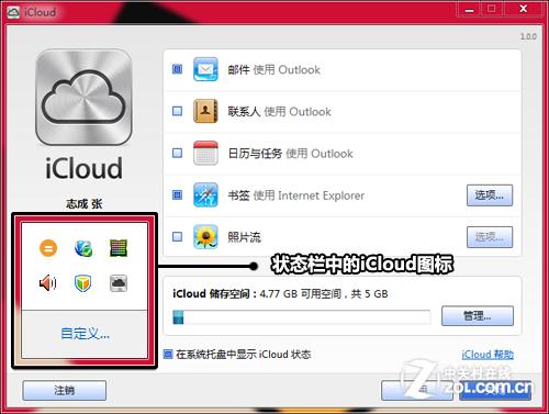 iCloud应用界面