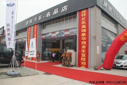 建银汽车名品店高清图片