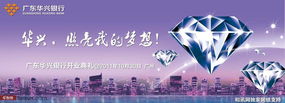 广东华兴银行开业盛典