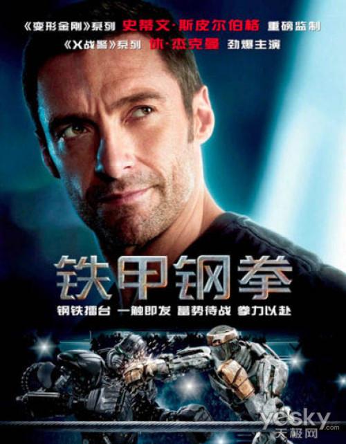 《铁甲钢拳》2011年11月8日中国隆重上映