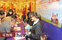 2011年中国基金投资者服务巡讲福州专场