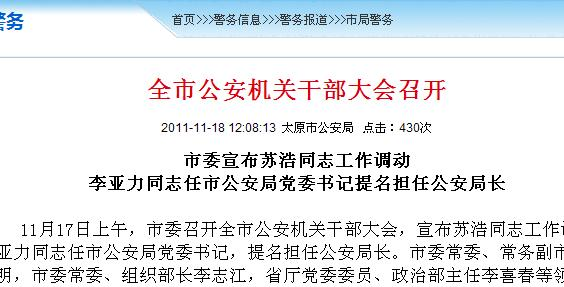 山西公安厅副厅长兼太原公安局局长苏浩被调离