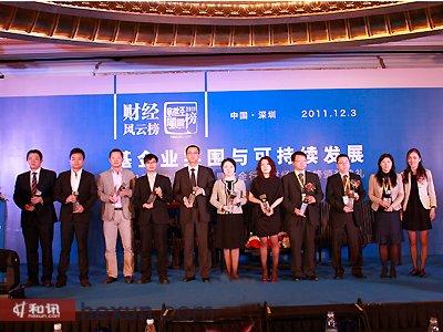 2011年度最具成长性基金公司颁奖