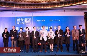 2011年度十大品牌基金公司