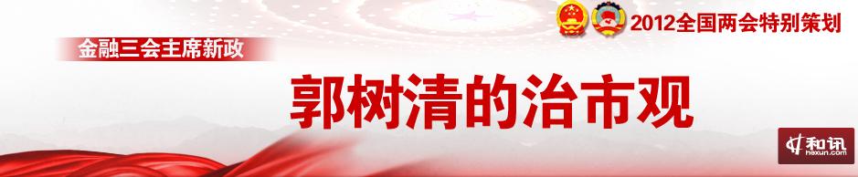 2012年全国两会特别策划:郭树清的治市观