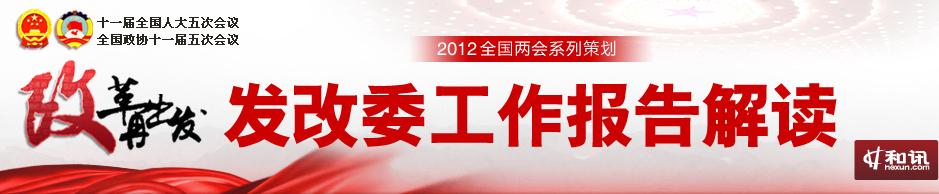 发改委工作报告解读-2012年全国两会特别策划