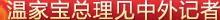 2012年全国两会和讯网特别策划:温家宝总理见中外记者