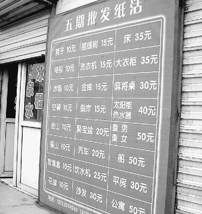 天津市第二殡仪馆附近一商铺公开销售封建迷信殡葬
