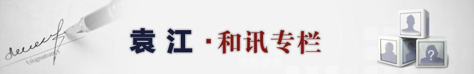 袁江和讯专栏
