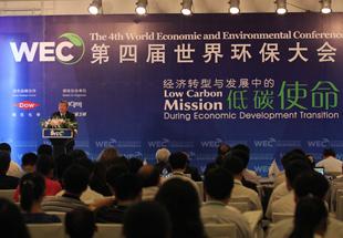 2011年世界环保大会