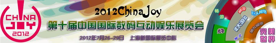 2012年第十届ChinaJoy-科技频道-和讯网