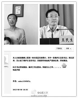 县委书记遭恶搞