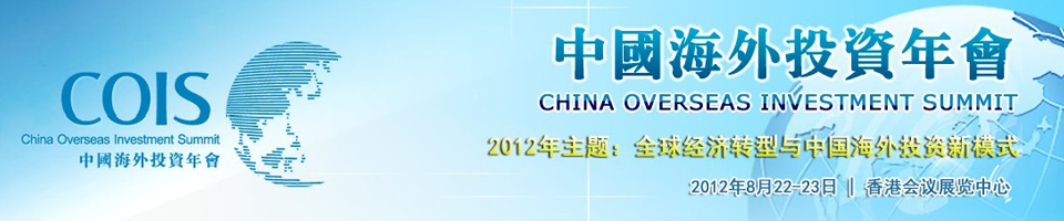 中国,海外投资,年会,香港