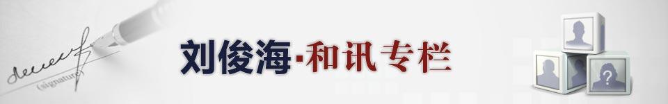 刘俊海和讯专栏