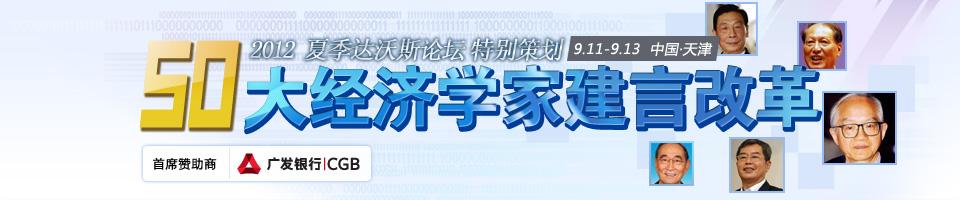 50大经济学家建言中国改革