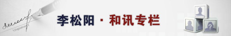 和讯专栏-李松阳