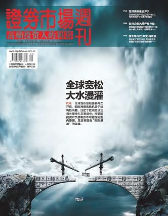 《证券市场周刊》2012年第35期