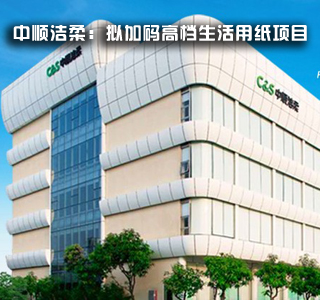 中顺洁柔:拟成立子公司投14.5亿