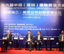 第六届中国(深圳)国际期货大会