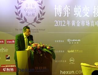 2012年黄金市场高峰论坛