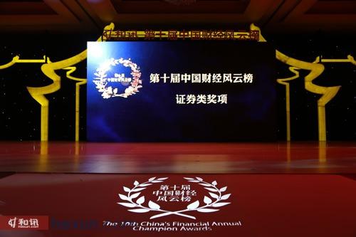 第十届中国财经风云榜最佳品牌证券公司颁奖花絮