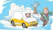 冬季爱车保养的五大安全部位