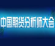第六届中国期货分析师大会