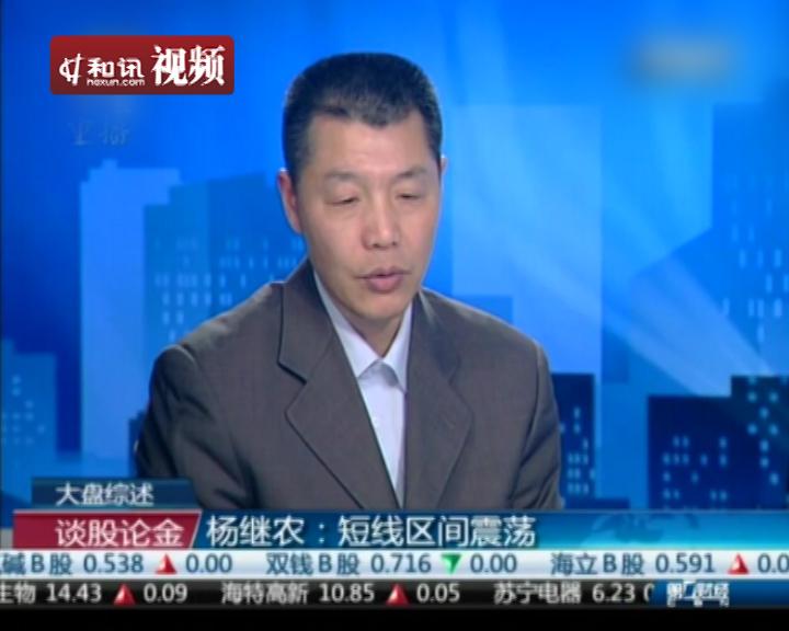 谈股论金视频 > 详细视频   杨继农:短线区间震荡2013年3月15日主持人