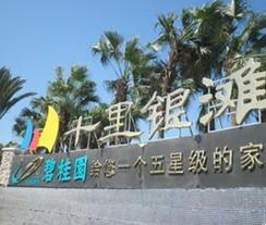 碧桂园,十里银滩