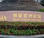 博鳌论坛如何发出中国声音