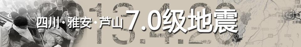 四川雅安市芦山发生7.0级地震