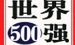 财富500强