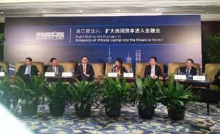 浦江夜话六:扩大民间资本进入金融业