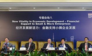 金融支持小微企业发展