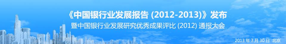 中国银行业发展报告(2012-2013)发布