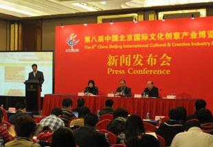 第八届北京文博会11月6日开幕 有新亮点