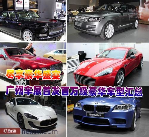 尽享豪华盛宴 广州车展百万级首发豪华车型汇总