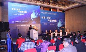 亚洲金融年会金融创新论坛