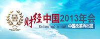 财经中国2013年会